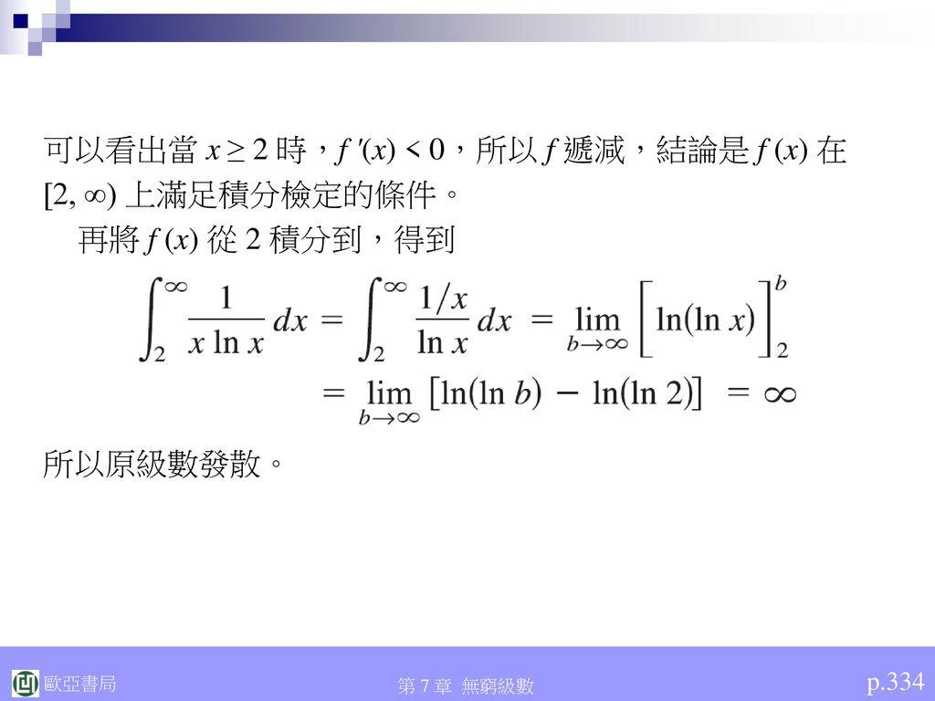 可以看出當 x ≥ 2 時,f (x) < 0,所以 f 遞減,結論是 f (x) 在 [2, ∞) 上滿足積分檢定的條件。